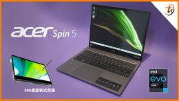 轻薄笔电——Acer Spin 5开箱!