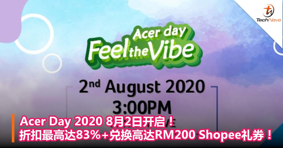 Acer Day 2020 8月2日开启!折扣最高达83%+兑换高达RM200 Shopee礼券!