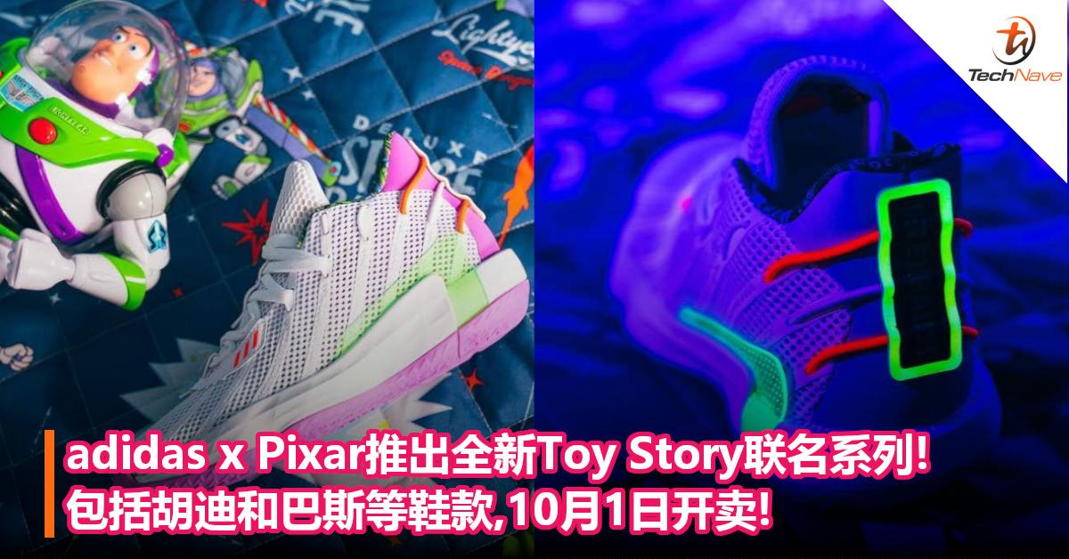 adidas x Pixar推出全新《Toy Story》联名系列!包括胡迪和巴斯等鞋款,10月1日开卖!