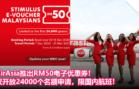 airasia RM50 evoucher