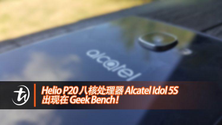 Alcatel 新机 – Idol 5S 在GeekBench上出现!3GB RAM+Helio P20八核处理器!