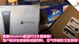 amazon uk ps5