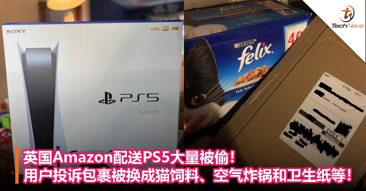 英国Amazon配送PS5大量被偷!用户投诉包裹被换成猫饲料、空气炸锅和卫生纸等!