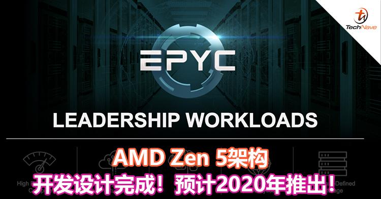 AMD Zen 5架构开发设计完成!预计2020年推出!