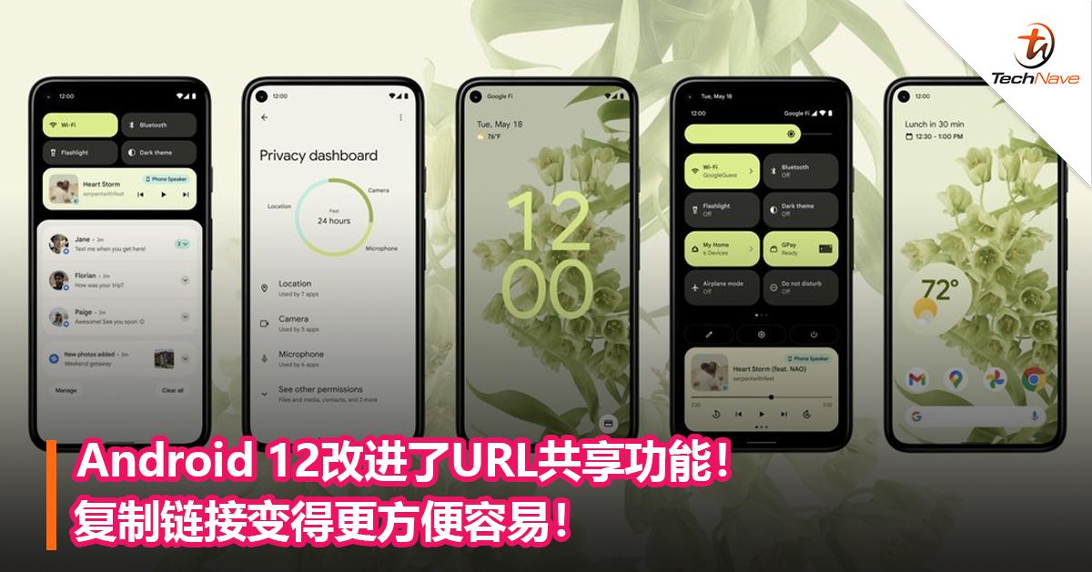 Android 12改进了URL共享功能!复制链接变得更方便容易!