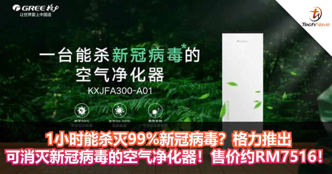 1小时能杀灭99%新冠病毒?格力推出可以消灭新冠型病毒的空气净化器!售价约RM7516!