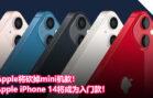 apple IP 14