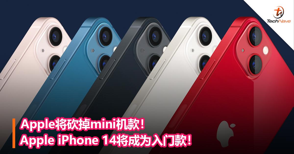 Apple将砍掉mini机款!Apple iPhone 14将成为入门款!