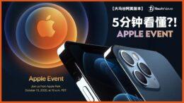 【大马版谷阿莫】五分钟让你看完Apple Event发布会!