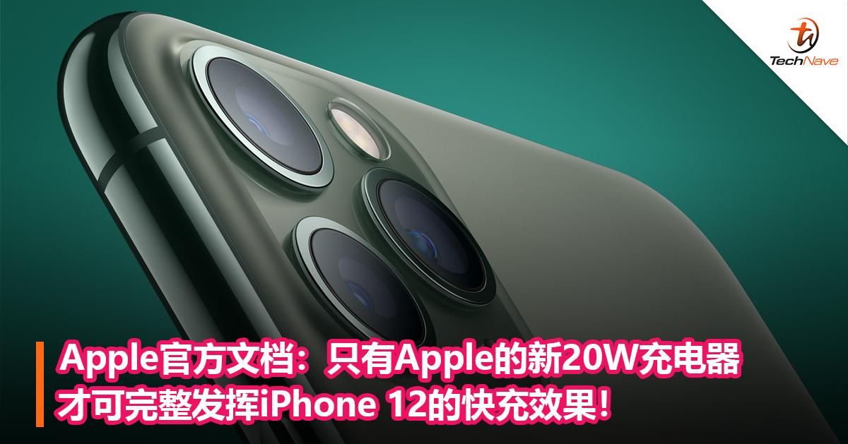 Apple官方文档:只有Apple的新20W充电器才可完整发挥iPhone 12的快充效果!