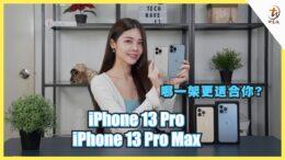 Apple iPhone 13 Pro系列开箱!上手Sierra Blue爆款配色!