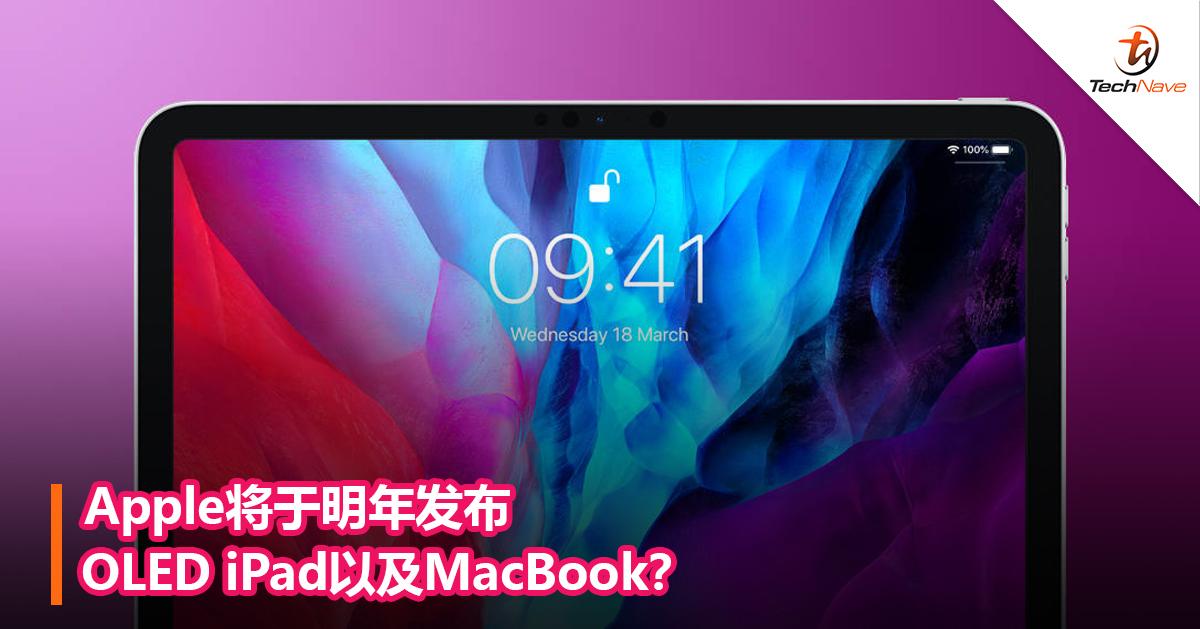 Apple将于明年发布OLED iPad以及MacBook?