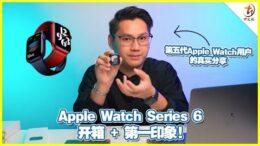 APPLE Watch Series 6开箱:与第5代的差别不大?除了加入血氧侦测功能,还提供了家庭共享功能!