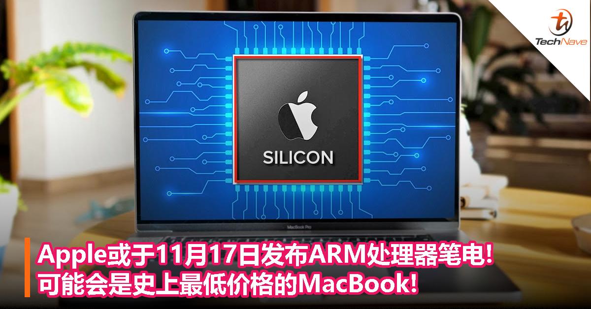 Apple或于11月17日发布ARM处理器笔电!可能会是史上最低价格的MacBook!