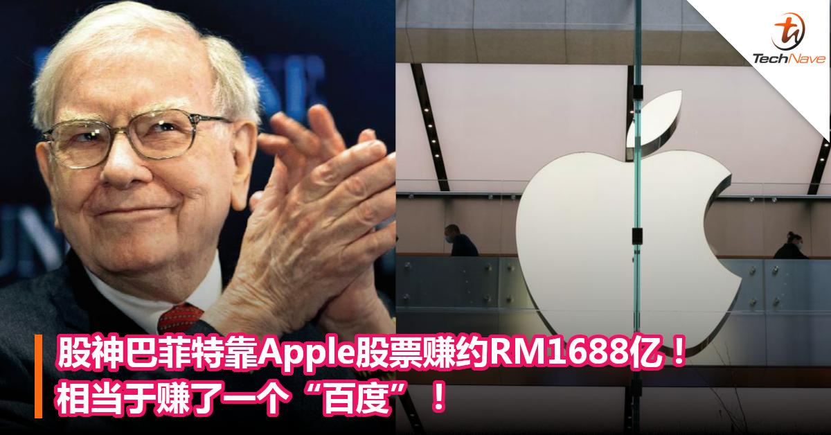 """股神巴菲特靠Apple股票赚约RM1688亿!相当于赚了一个""""百度""""!"""