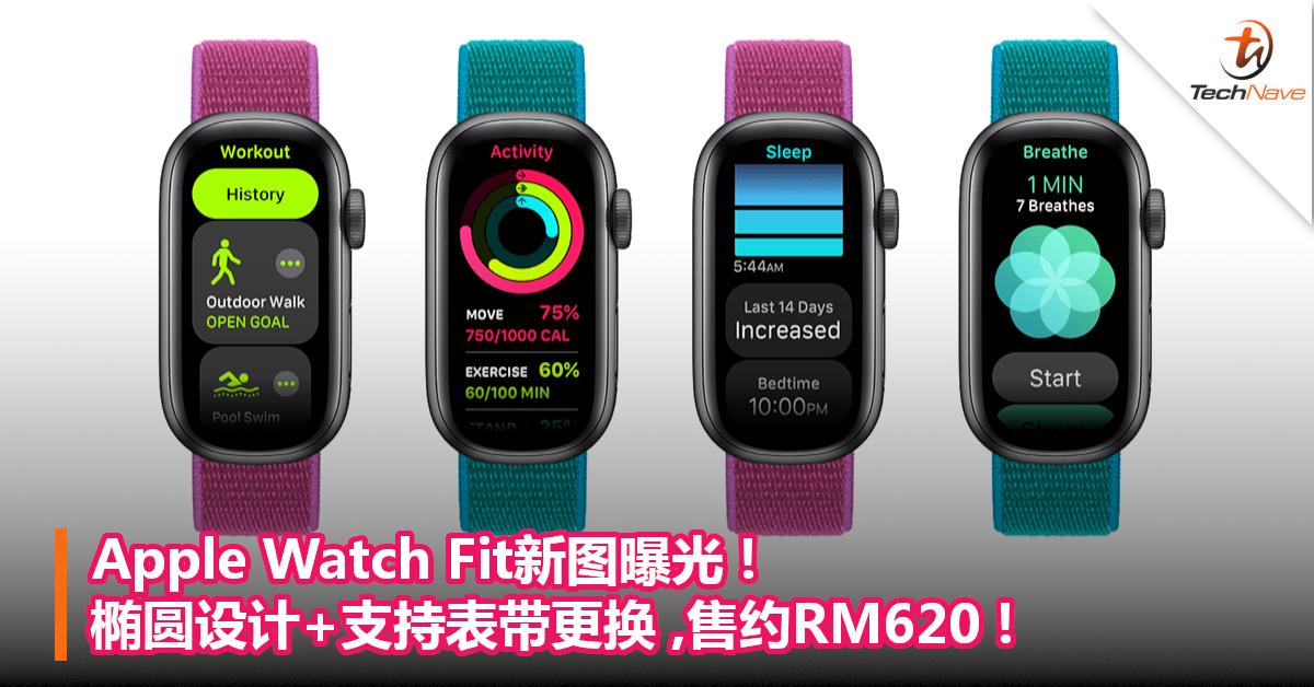 Apple Watch Fit新图曝光!椭圆设计+支持表带更换,售约RM620!