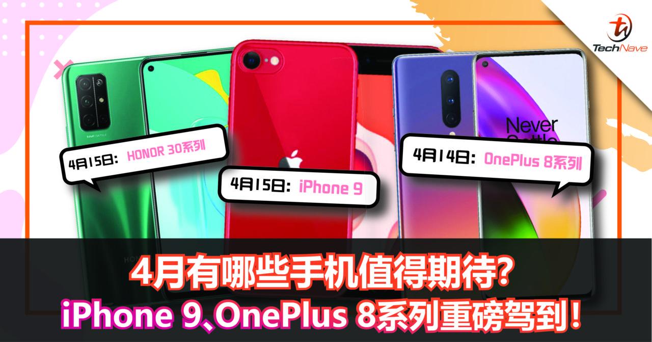 4月有哪些手机值得期待?iPhone 9、OnePlus 8系列重磅驾到!
