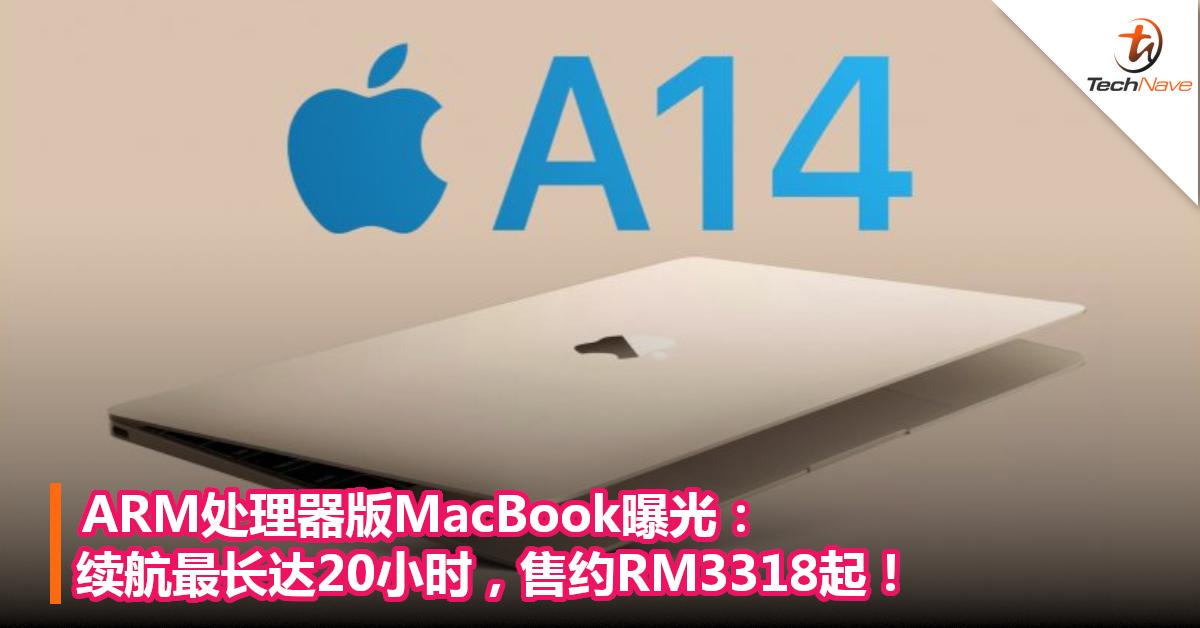 ARM处理器版MacBook曝光:续航最长达20小时,售约RM3318起!