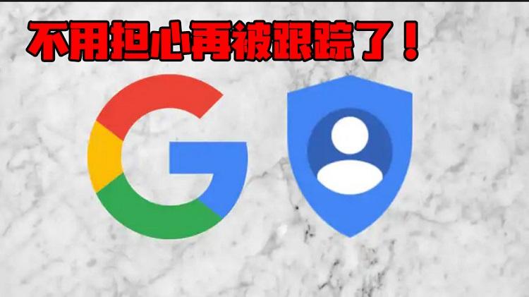 Google很快就可以自动删除你的位置跟踪数据了!