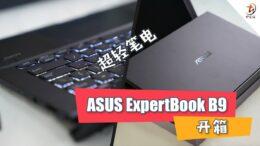 ASUS ExpertBook B9 开箱!
