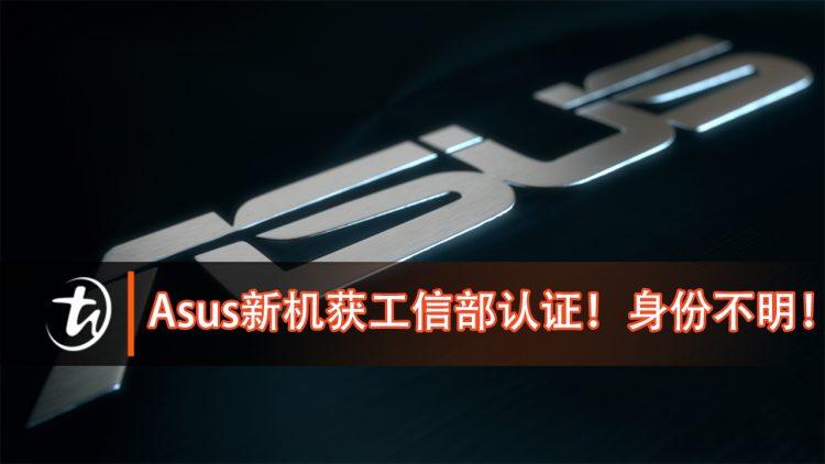 Asus新机获工信部认证!身份不明!