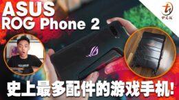 【ASUS ROG Phone 2】