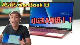 ASUS ZenBook 13 开箱!!这样的键盘设计,难怪机身可以小过一张A4纸!
