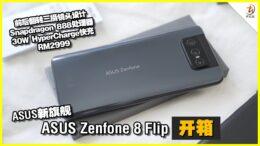 ASUS Zenfone 8 Flip 开箱!