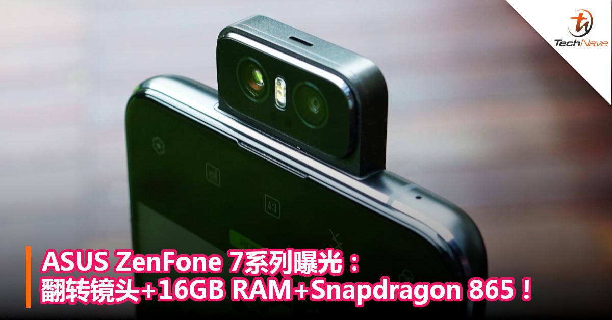 ASUS ZenFone 7系列曝光:翻转镜头+16GB RAM+Snapdragon 865!