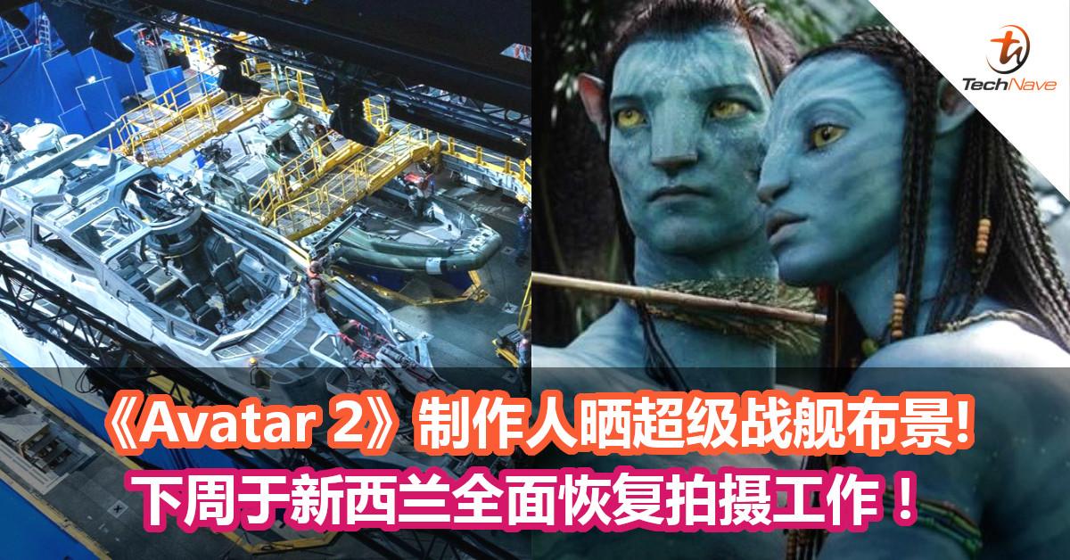 《Avatar 2》制作人晒超级战舰布景! 下周于新西兰全面恢复拍摄工作!
