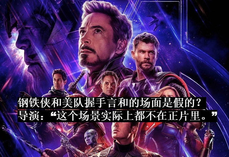 """钢铁侠和美队握手言和的场景是假的?导演:""""这个场景实际上都不在正片里。"""""""