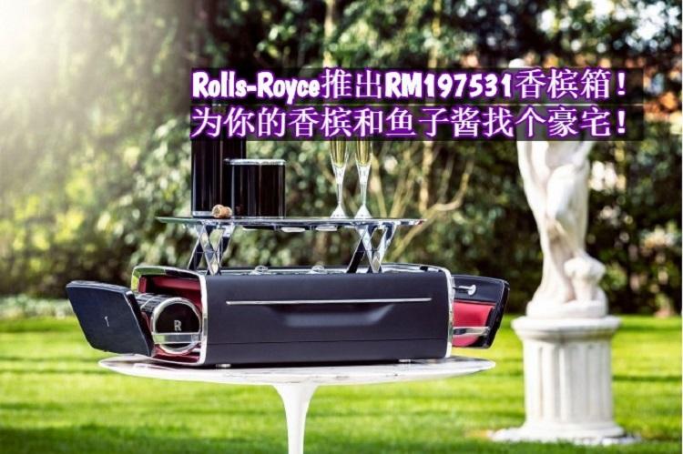 Rolls-Royce推出RM197531的香槟箱!让你优雅品尝香槟和鱼子酱!