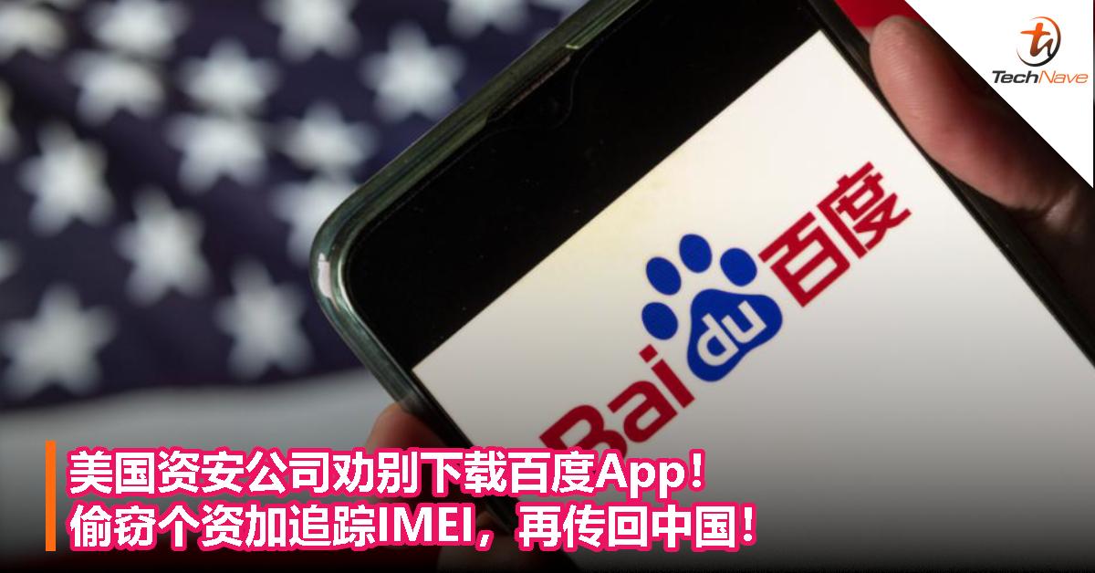 美国资安公司劝别下载百度App!偷窃个资加追踪IMEI,再传回中国!