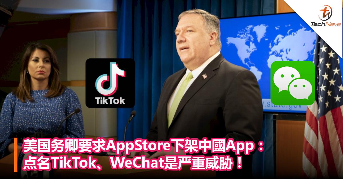 美国务卿要求AppStore下架中國App:点名TikTok、WeChat是严重威胁!