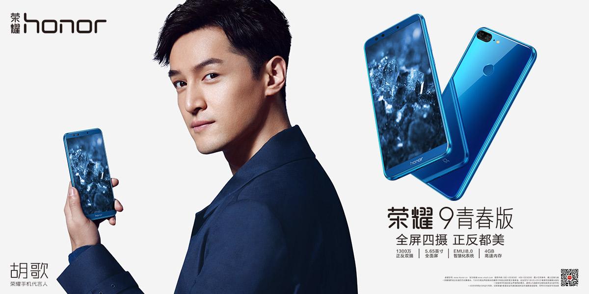 Honor 9 Lite在印度发布!相信这款手机将在两个月之后登入大马!四摄像头+全面屏!大约RM680!