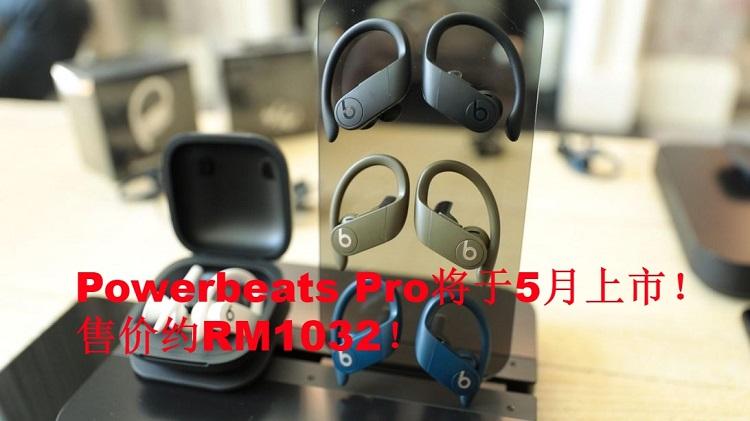 Apple 旗下Powerbeats Pro将于5月上市!续航可长达9小时!售价约RM1032!
