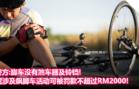 bicyclesaman