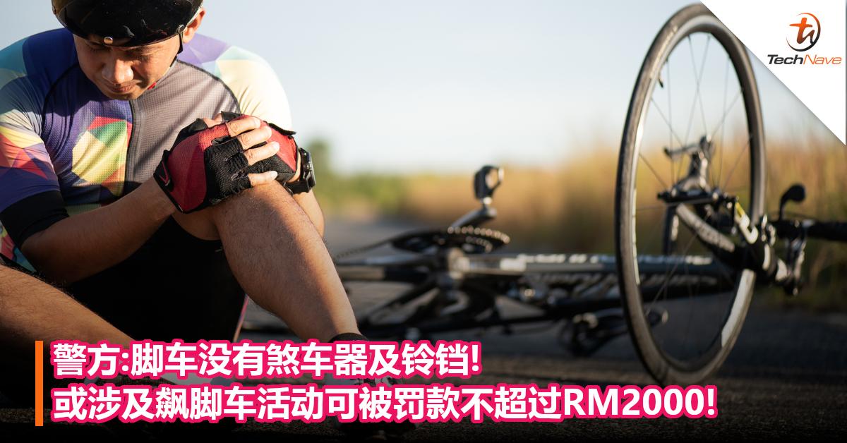 警方:脚车没有煞车器及铃铛!或涉及飙脚车活动可被罚款不超过RM2000!