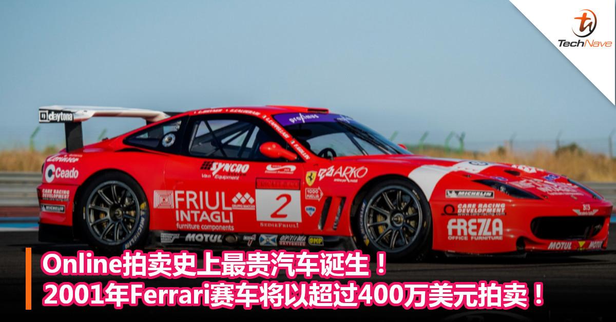 Online拍卖史上最贵汽车诞生!2001年Ferrari赛车将以超过400万美元拍卖!