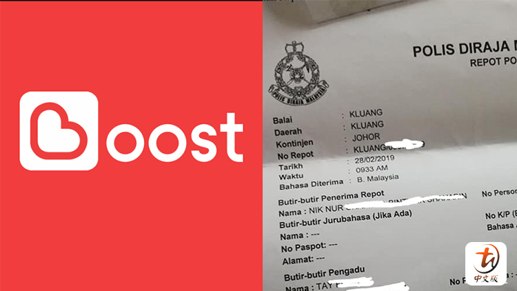 More than RM2000 STOLEN through Boost e-wallet, here's how to prevent it from happening.