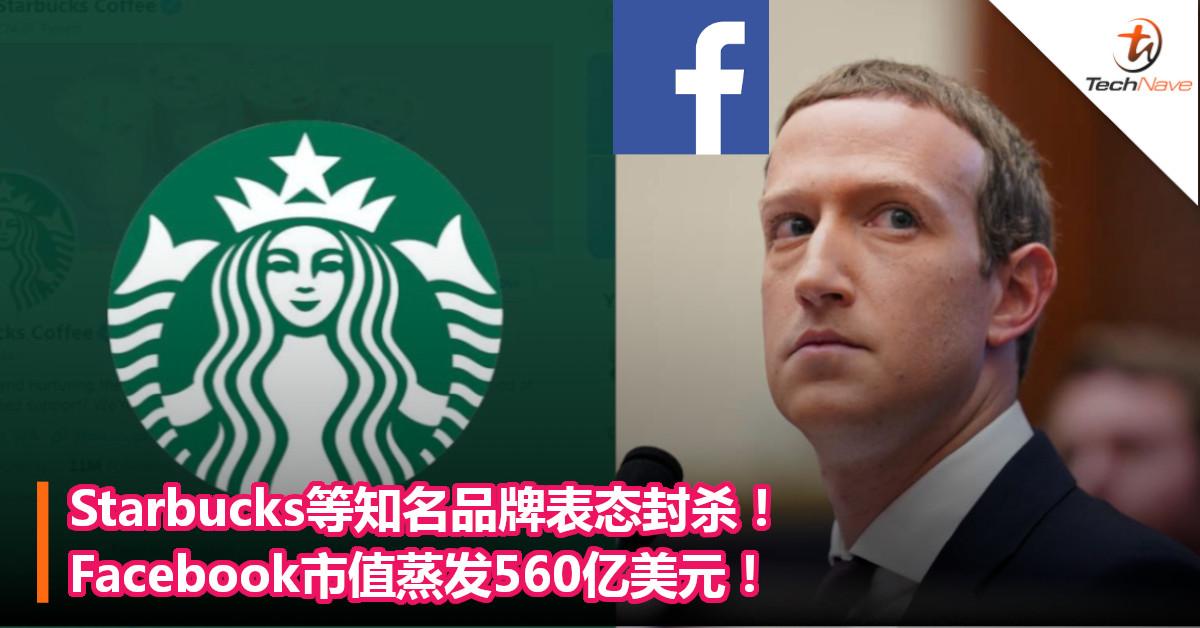 Starbucks等知名品牌表态封杀!Facebook市值蒸发560亿美元!