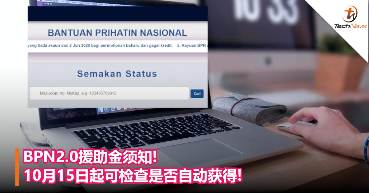 BPN2.0援助金须知!10月15日起可检查是否自动获得!