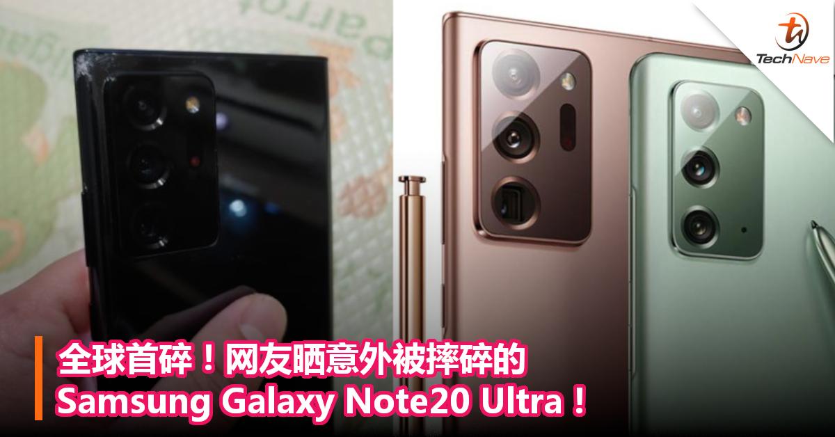 全球首碎!网友晒意外被摔碎的Samsung Galaxy Note20 Ultra!