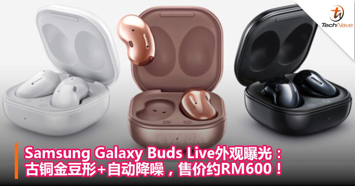 Samsung Galaxy Buds Live外观曝光: 古铜金豆形+自动降噪,售价约RM600!