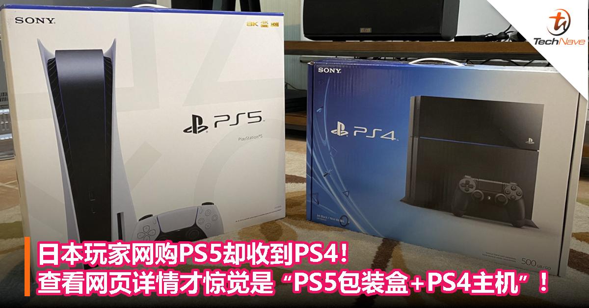 """日本玩家网购PS5却收到PS4!查看网页详情才惊觉是""""PS5包装盒+PS4主机""""!"""