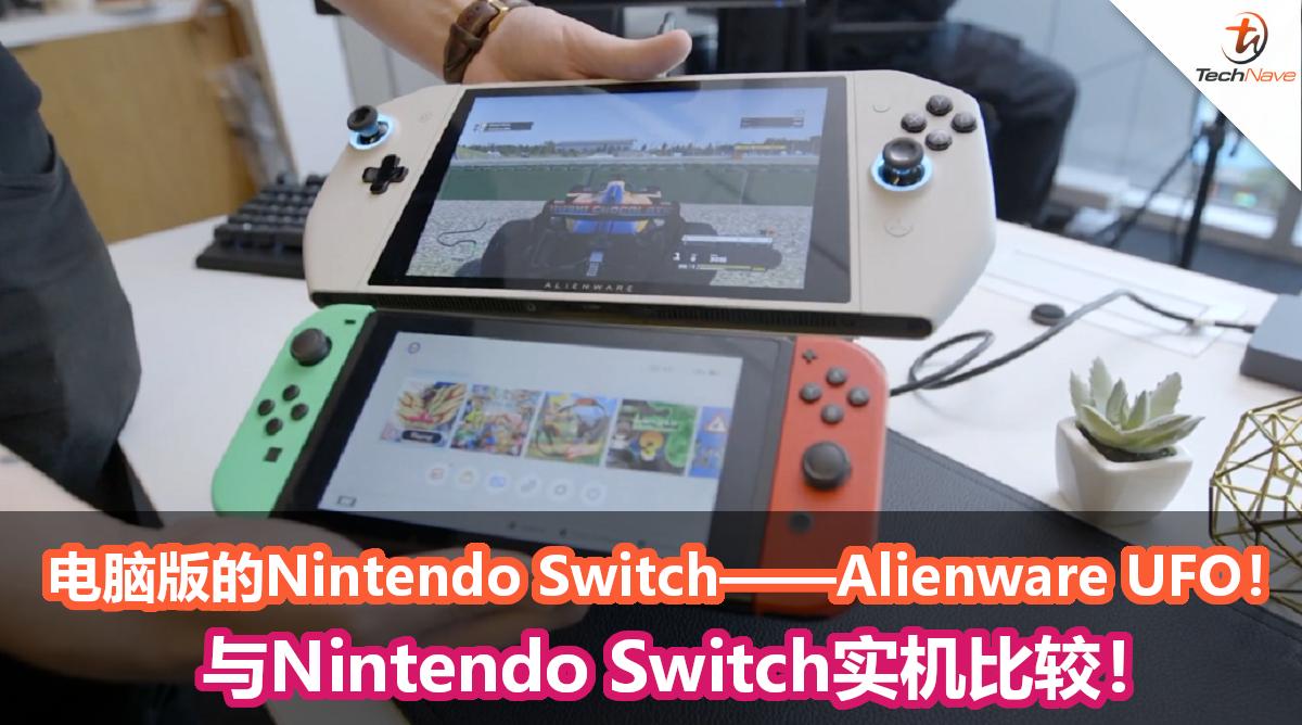 电脑版的Nintendo Switch——Alienware UFO!与Nintendo Switch实机比较!