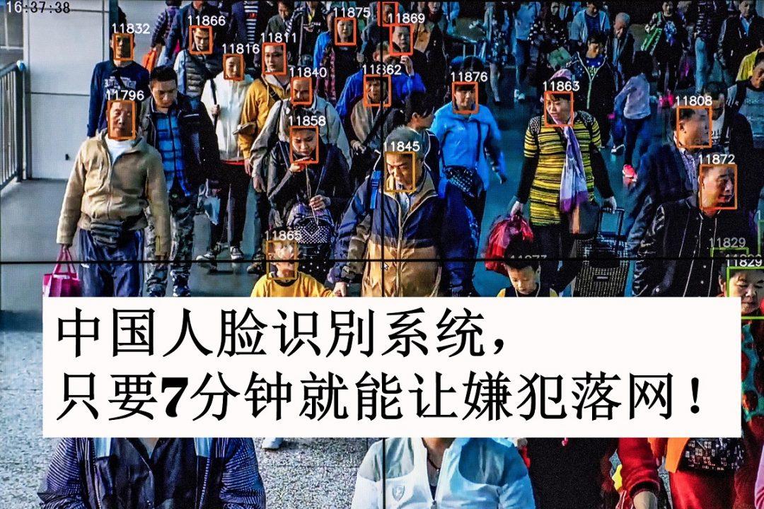 中国全力建设人脸识別应用系统!7分钟就能让嫌犯落网!
