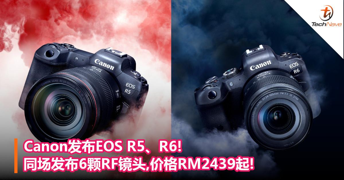 Canon发布EOS R5、R6!同场发布6颗RF镜头,价格RM2439起!