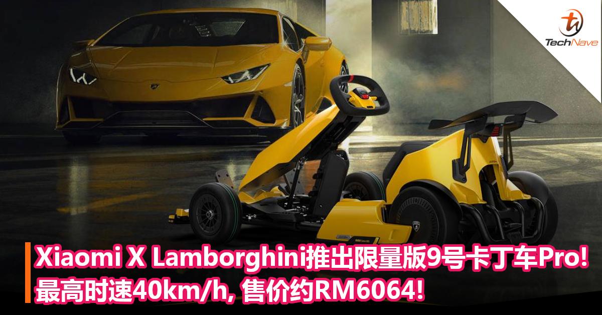 Xiaomi联名Lamborghini推出限量版9号卡丁车Pro!最高时速40km/h,售约RM6064!