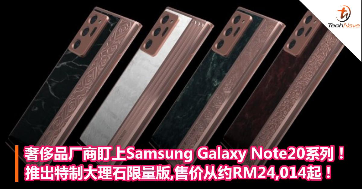 奢侈品厂商盯上Samsung Galaxy Note20系列!推出特制大理石限量版,售价从约RM24,014起!